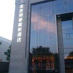 Days Hotel Beijing New Exhibition Center Foto