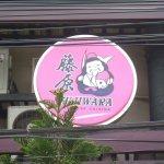 Photo of Fujiwara Restaurant