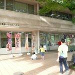 Mitsuike Park Photo