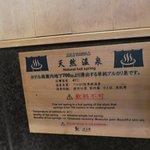 Photo of Hotel Fukiageso