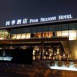 Four Seasons Shanghai Pudong
