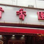 Seikoen Chinatown Foto