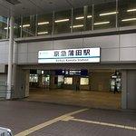 Foto de Chisun Inn Kamata