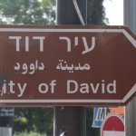 City of David - sign