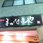 Foto de Makanaiya Aomonoyokocho