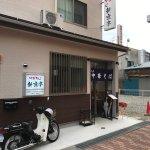 Photo of Shinkyotei