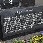 Photo of Ryoma Sakamoto's Birthplace Monument