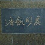 Photo of Kunming Hotel