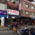 Photo of Danshuei