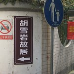 Sign directing you to former mansion of Hu Xieyan