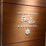 Foto de Kyoto Tokyu Hotel