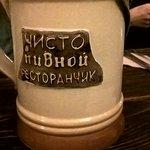 Photo of Chisto Pivnoi Restoranchik
