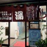 Photo de Community & Spa Naha Central Hotel