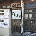 Hotarukan Tomiyashokudo Foto