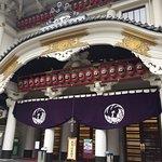 Foto de Kabukiza Theater