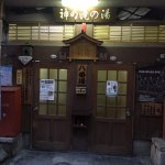 Photo of Shibu Onsen