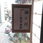 Photo of Iwatokan