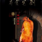 Our partner from Beijing Roast Duck company, 100 years experience