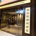 Φωτογραφία: Imperial Treasure Fine Teochew Cuisine
