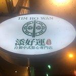 Foto de Tim Ho Wan, the Dim-Sum Specialists