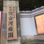 Photo of Former Fukukawa Gardens