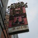 Photo of Hotel Kansai