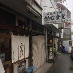 Photo de Ohara