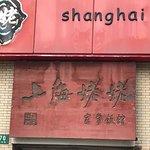 Photo of Shanghai Grandmother