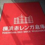 Photo of Yokohama Red Brick Warehouse