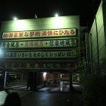 Ekimae Fuji Grand Hotel Foto