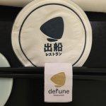 Bild från Defune