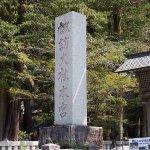 諏訪大社本宮の石柱