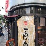 Photo of Ippudo Takadanobaba