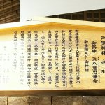 Photo of Togakushi Shrine Chusha