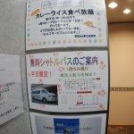 有免費接駁車(西條JR至東廣島新幹線)及免費晚餐(咖哩飯)