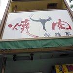 Foto de Otokuya