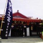 Photo of Naminoue-gu Shrine