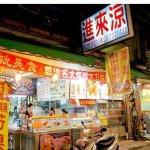 Photo of Pingtung Tourist Night Market