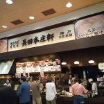Nagata Honjoken Aeon Mall Kumamoto