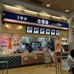 Yoshinoya Aeon Mall Kumamoto Store