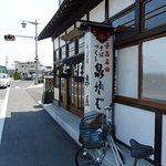 ภาพถ่ายของ Izumiya