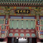 Foto de Templo de Beomeosa