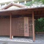 Photo of Warakuen