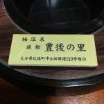 Kusu Onsen Bungonosato