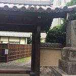 Photo of Zoshigaya Cemeteries