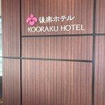 Okayama Koraku Hotel Foto