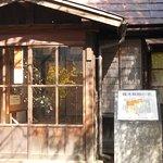 Foto de Ishikawa Takuboku's Residence when newly married
