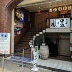 shop entrance above a bar