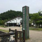 Hyogo Konotorino-sato Park Foto