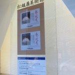 Photo de Matsuzakaya Museum